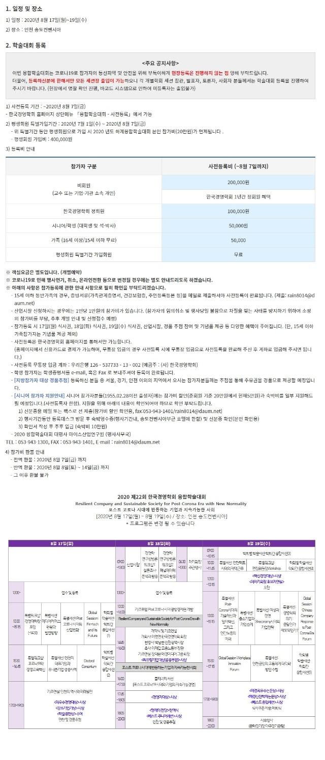 200804_[한국경영학회] 제22회 한국경영학회 융합학술대회 등록 안내.jpg
